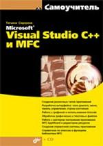 Самоучитель Microsoft Visual Studio C++ и MFC (+ CD-ROM)