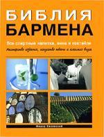 Библия бармена. Все спиртные напитки, вина и коктейли. (пер.) 2-е изд., доп. и испр