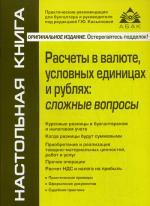 Расчеты в валюте, условных единицах и рублях: сложные вопросы