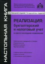 Реализация: бухгалтерский и налоговый учет. 6-е издание, переработанное и дополненное