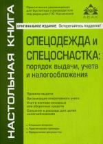 Спецодежда и спецоснастка: порядок выдачи,  учета и налогообложения. 2-е изд., перераб.и доп
