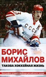 Борис Михайлов. Такова хоккейная жизнь