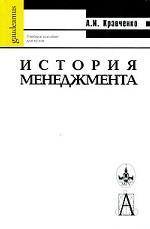 История менеджмента / 8-ое изд