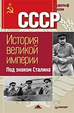 СССР. История Великой Империи. Под знаком Сталина
