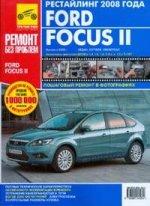 Ford Focus II с 2008 г. Руководство по ремонту в фотографиях
