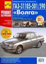 ГАЗ 31105-501/590. Волга. Руководство по ремонту в фотографиях