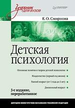 Детская психология: Учебник для вузов. 3-е изд.-