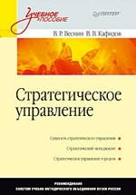 Стратегическое управление: Учебное пособие