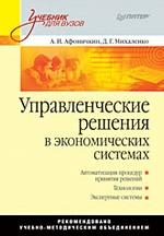 Управленческие решения в экономических системах: Учебник для вузов