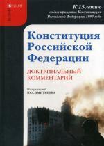Конституция РФ: доктринальный комментарий (постатейный)