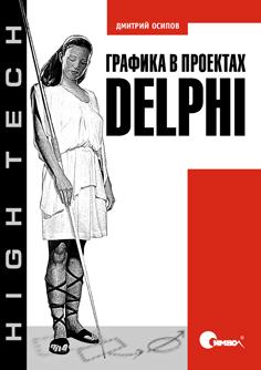 Графика в проектах Delphi (файл PDF)