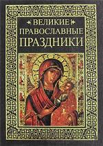 Великие православные праздники