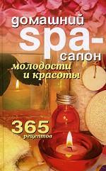 Домашний SPA-салон молодости и красоты: 365 рецептов