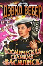 """Космическая станция """"Василиск"""""""