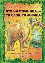 Что ни страница, то слон, то львица