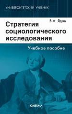 Стратегия социологического исследования. Описание, объяснение, понимание социальной реальности. 4-е изд., стер
