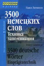 3500 немецких слов. Техника запоминания. 5-е издание