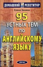 95 устных тем по английскому языку. 9-е изд. Занина Е.Л