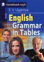 Английская грамматика в таблицах (Intermediate). 4-е изд. Угарова Е.В