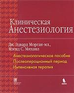 Клиническая анестезиология. Книга 3, 2-е издание, испр