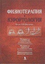Физиотерапия и курортология.Кн.1