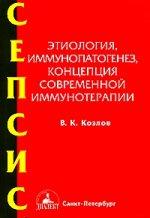 Сепсис. Этиология, иммунопатогенез, концепсия современной иммунотерапии. 2-е издание