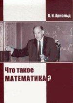 Что такое математика? 2-е издание
