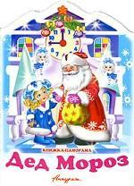 Дед Мороз. Книга-панорама