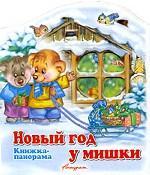 Новый год у мишки. Книжка-панорама