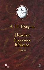 Повести. Рассказы. В 2 томах. Том 2: Юнкера