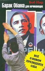 Барак Обама для начинающих