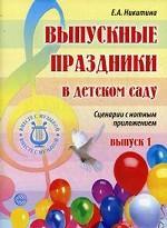 Выпускные праздники в детском саду. Сценарии с нотным приложением. Выпуск 1