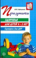 Праздники здоровья для детей 4-5 лет. Сценарии для ДОУ