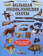 Большая энциклопедия охоты. Удиви друзей трофеями!