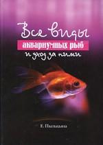 Все виды аквариумных рыб и уход за ними