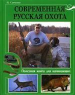 Современная русская охота. Полезная книга для начинающих