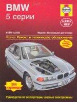 BMW 5 серии. 1996-2003 гг