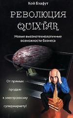 Революция Quixtar
