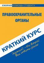 Краткий курс по правоохранительным органам. 3-е изд., испр. Чернышева И.В