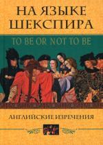 На языке Шекспира.  To be or not to be. Английские изречения