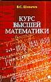 Курс высшей математики. 4-е изд., испр