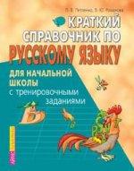 Краткий справочник по русскому языку для начальной школы с тренировочными заданиями