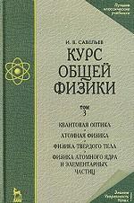 Курс общей физики. Уч.пособие. В 3-х тт. Т.3. Квантовая оптика. Атомная физика. Физика твердого тела. 7-е изд., стер