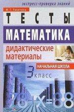 Математика. Дидактические материалы. 3 класс