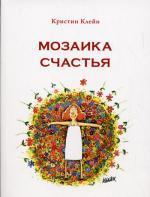 Мозаика счастья: Практическая чофрология на каждый день
