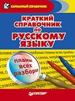 Краткий справочник по русскому языку
