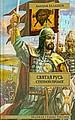 Степной пролог. Книга 1. Святая Русь