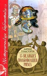 15 великих полководцев Рима