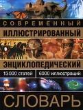 Совр. иллюстр. энцикл. словарь (13000стат., 6000ил