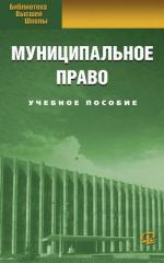 Муниципальное право. 5-е изд., испр. Под ред. Чаннова С.Е